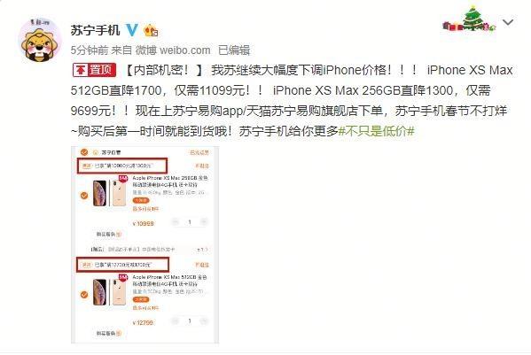 最高优惠1700元 苏宁天猫率先宣布对iPhone新品降价
