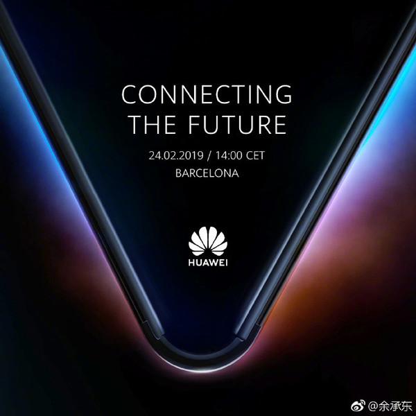 华为5G折叠屏手机