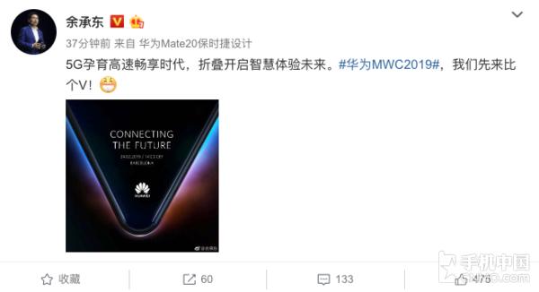 官宣:华为首款5G折叠屏手机海报亮相 定档2月24日