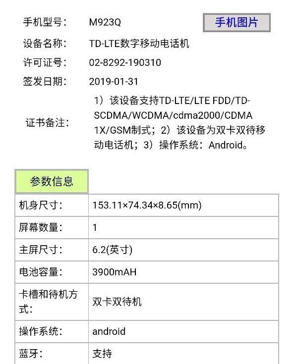 疑似魅族Note 9入网