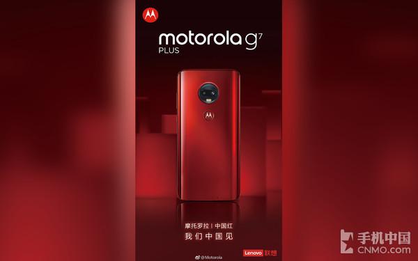 摩托罗拉G7 Plus将上市 指纹logo二合一/中国红配色