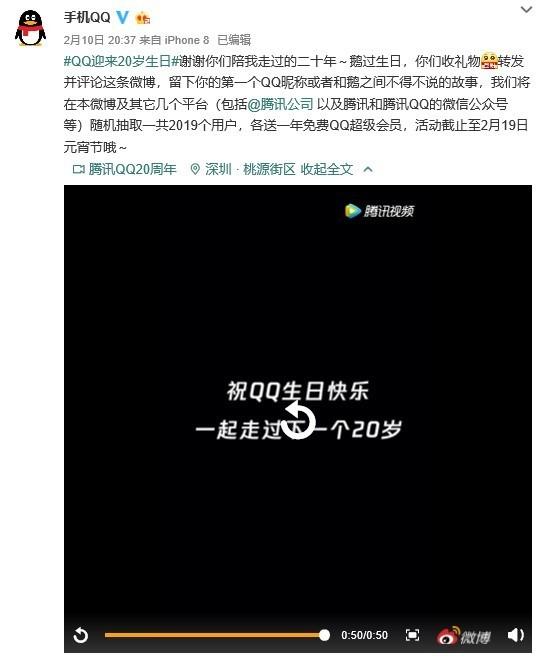 手机QQ官方微博