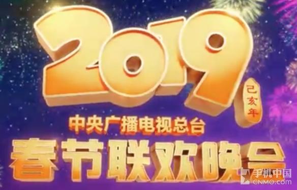 2019年的春晚直播中 代替了年味的是什么£¿