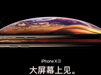 iPhone XS/XS Max将推出新配色£¿最快本月亮相