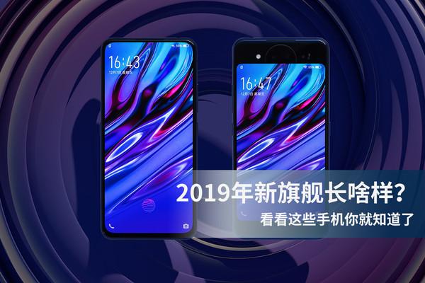 2019年新旗舰长啥样?看看这些手机你就心里有数了