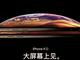 iPhone XS/XS Max将推出新配色?最快本月亮相