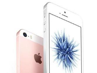 苹果悄然重新上架iPhone SE 是清仓还是迎接新款到来?