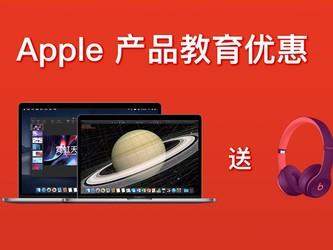苹果开学季大促来袭 教育优惠价买Mac还送Beats耳机