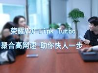荣耀V20 Link Turbo聚合高网速 助你快人一步