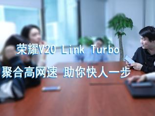榮耀V20 Link Turbo聚合高網速 助你快人一步