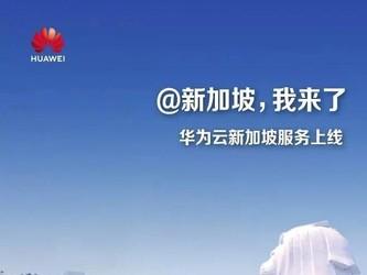 华为官微宣布华为云新加坡大区正式开服