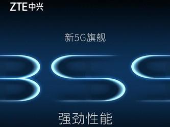 又一款旗舰机官宣 中兴首款5G手机将搭载骁龙855