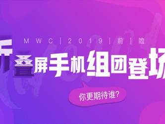 MWC2019前瞻:折叠屏手机组团登场 你更期待谁?