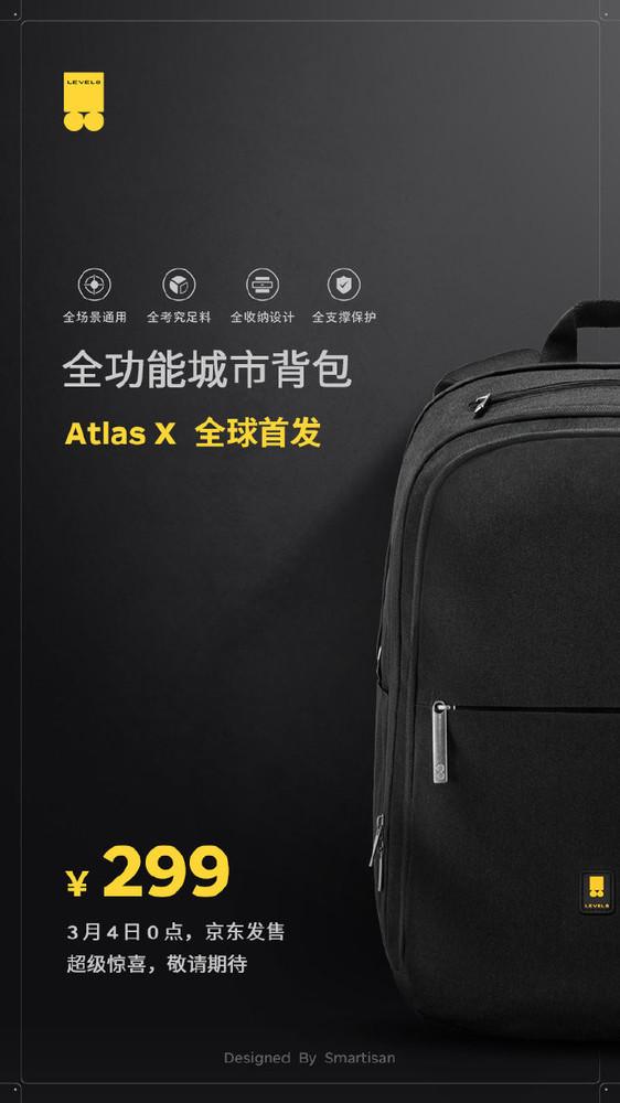 Atlas X 全功能城市背包