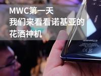 MWC2019现场体验 我们来看看诺基亚的花洒神机