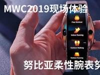 MWC2019现场体验 努比亚柔性腕表努比亚��
