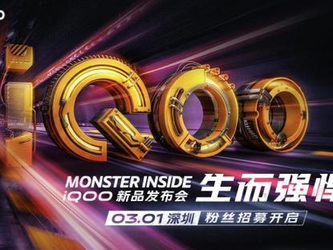 iQOO旗舰手机即将发布 配置全面性能强悍值得期待!
