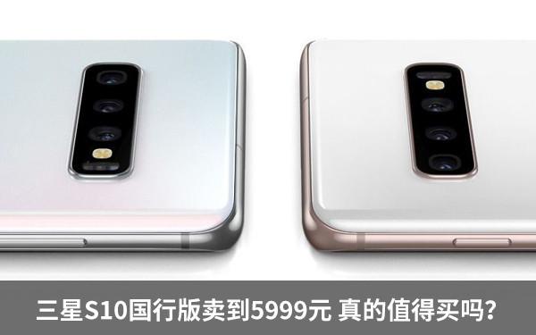 三星S10国行版卖到5999元真的值得买吗