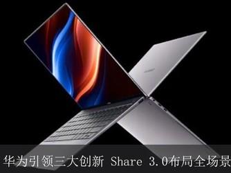 华为MateBook引领三大创新 Share 3.0开启全场?#23433;?#23616;