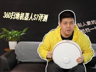 """360掃地機器人S7測評  """"別人家的掃地機器人""""真香"""