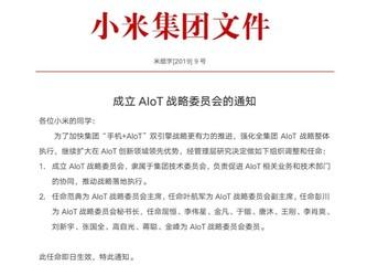 小米宣布成立AIoT战略委员会 ?#24230;?00亿元力推AIoT