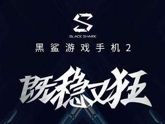 早报:黑鲨游戏手机2正式官宣/vivo X27宣传海报曝光