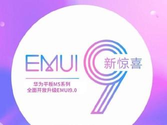 再添新丁!华为平板M5系列全面开放升级EMUI 9.0