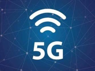 华为提供设备 南宁开通全国首个5G城市核心区试验网