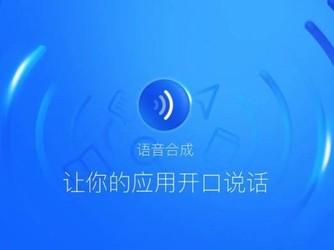 WellSaid开发高质量语音技术 让合成的声音更加自然