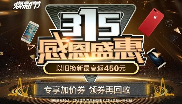苏宁焕新节发10亿补贴 手机以旧换新最高补贴450元