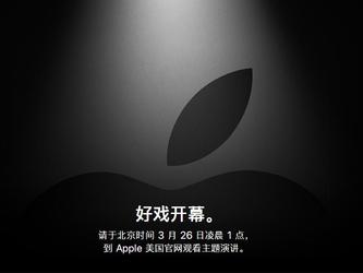 苹果春季发布会定档3月25日!多款软硬件或迎来更新