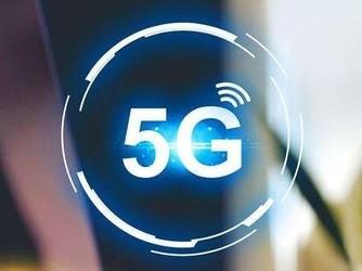 5G潜力巨大 德国电信监管机构将5G频谱引入工业领域