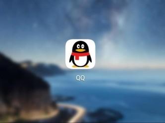 QQ号可以注销了!一经注销不可恢复 所有资料清空