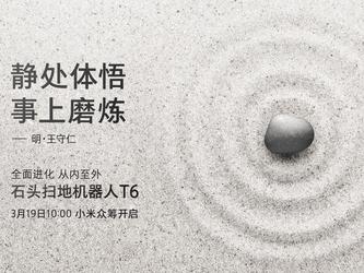 石头科技发布T6预热视频 3月19日小米有品众筹见!