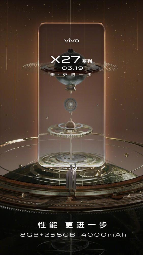 vivo X27系列