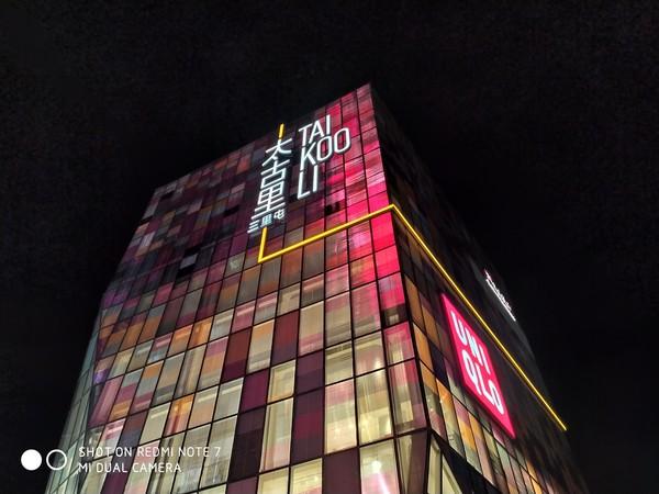 红米Note7超级夜景样张