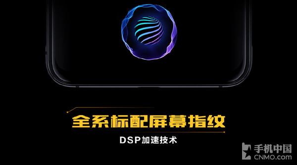 屏幕指纹DSP加速技术