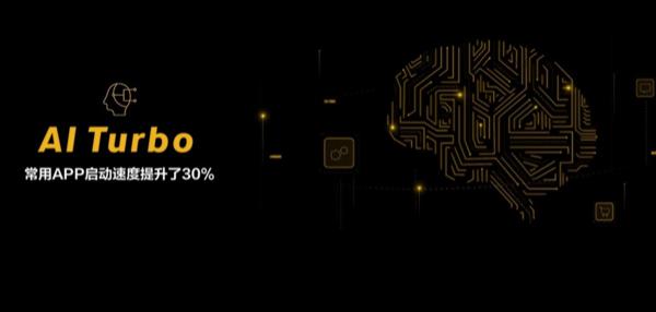 AI Turbo让常用App的启动速度提升了30%