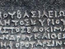 与古人对话 人工智能使用元数据跟踪古希腊文字演变