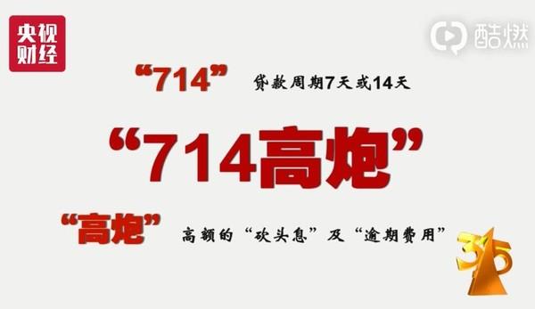 央视315曝光要命的¡°714高炮¡±网贷