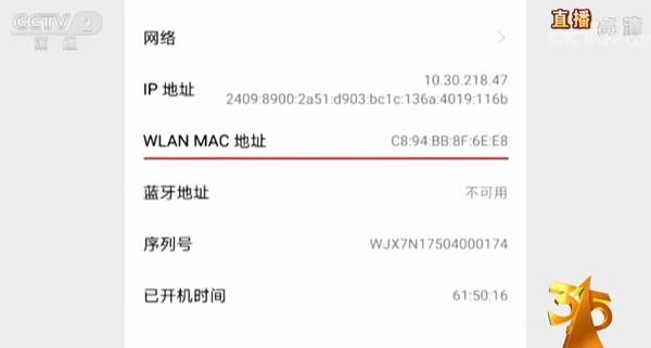 MAC信息