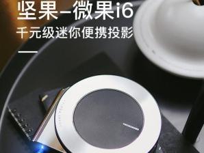 千元级迷你投影坚果微果i6曝光