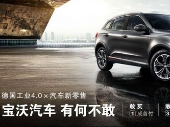 神州优车41.1亿元收购北京宝沃67%股权