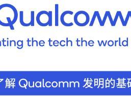 Qualcomm推出支持人工智能的SoC和智能音箱专用平台