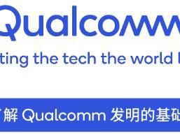 Qualcomm放大器解决方案为音箱产品带来清晰、强劲的音质