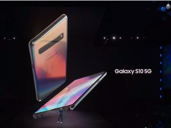 世界首款5G手机三星S10 5G版 将于4月5日在韩国发售