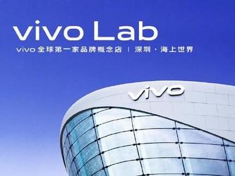 vivo Lab概念店定址深圳海上世界 飞船造型明日揭幕
