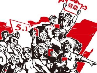 喜大普奔£¡国务院确认£º2019年五一劳动节放假4天