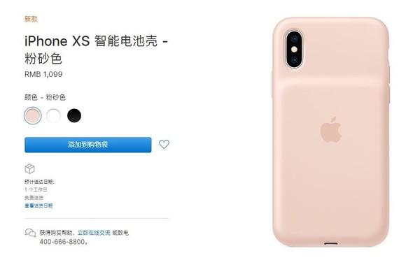 iPhone XS电池壳