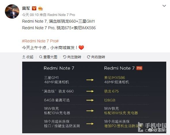 红米Note 7 Pro今日正式首销 雷军表示:有大量现货